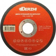 Диск отрезной по металлу DERZHI 115x1,0x22,2мм  (1/10/100/400) 86115-10