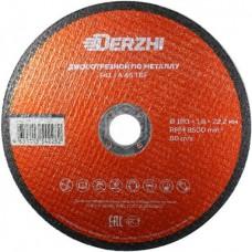 Диск отрезной по металлу DERZHI 180x1,8x22,2мм (10/50/200) 86180-18