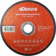 Диск отрезной по металлу DERZHI 150x1,8x22,2мм (1/10/100/400) 86150-18