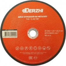 Диск отрезной по металлу DERZHI д.230 х 1,8 х 22,2мм (1/10/50/150) 86230-18