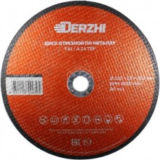 Диск отрезной по металлу DERZHI д.230 х 2,5 х 22,2мм (1/10/30/60) 86230-25
