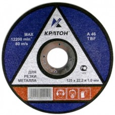 Диск отрезной Кратон, по металлу, 125x1,0x22,2 мм