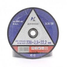 Диск отрезной Кратон по металлу 230*2,5*22,2 мм